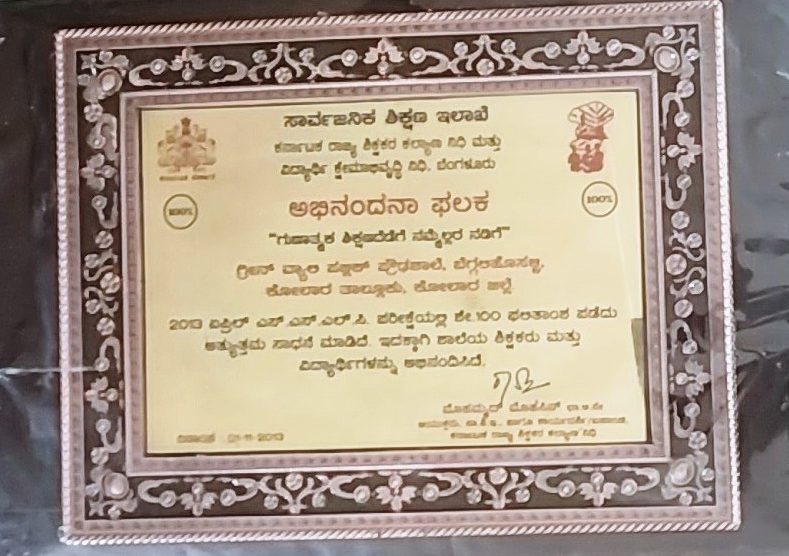 2013 - 100% Result Certified by Government